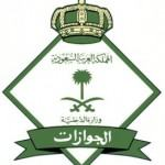 جامعة الملك فيصل تعلن شروط القبول في كلياتها للعام الجامعي 1437/1438هـ