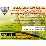 ظهر يوم الجمعة محاضرة عن السكري في جامع الامام الرضا ع