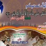 """البرنامج العبادي """"أفضل الساعات """" يجوب ثلث الليل الأخير بجامع الإمام الرضا (ع) بالمنيزلة"""