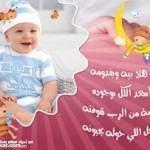 حسين الدليم على السرير الأبيض