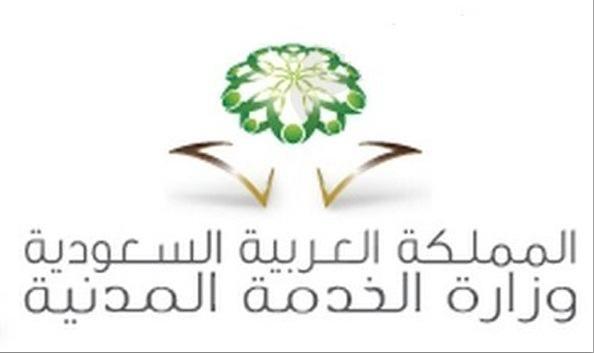 الخدمة المدنية تعلن عن توفر (3366) وظيفة صحية شاغرة