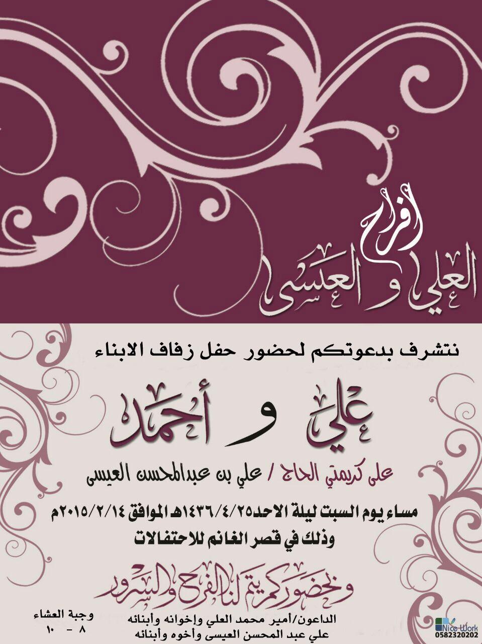 أبناء الحاج صالح العليوي يدعونكم لحفل زفاف أحمد
