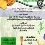 حفل تكريم المتفوقين في آخر إسبوع من شهر شعبان