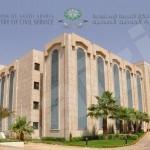 جامعة الملك فيصل: إلغاء قبول المتخلفين عن تسليم الأوراق للبريد قبل 22 الجاري