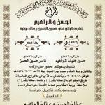 الرويشد تدعوكم لزواج ابنيها عبدالله وناصر