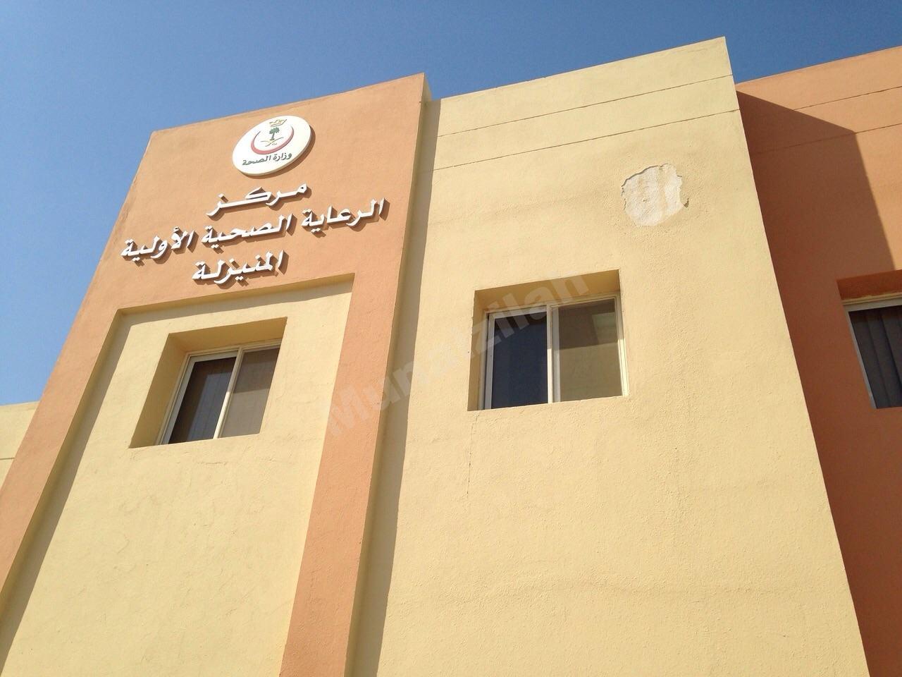 """""""مركز صحي المنيزلة"""" يفتح أبوابه خلال إجازة العيد"""