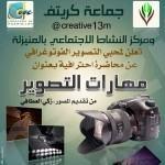 أسماء الطلاب المتفوقين بمدرسة الطفيل بن عمرو المتوسطة بالمنيزلة
