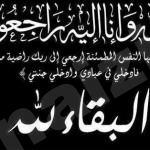 وفاة فاطمة يوسف خليفة الشافي
