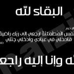 إقامة أربعينية الراحل العلامة السيد طاهر السلمان بالمنيزلة بعد غدٍ الأربعاء