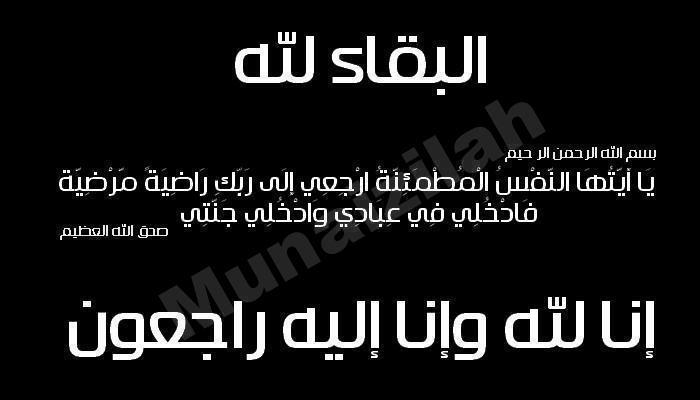 وفاة الحاجة أم عبدالله حسين الحسين