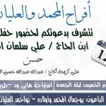 الحاج عبدالمحسن العبدالله المبارك .. في ذمة الله