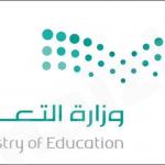 #وزارة_التعليم تعلن أوقات الاختبارات للمرحلة الابتدائية في رمضان