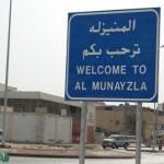 عاجل : السعودية تقطع العلاقات الدبلوماسية مع إيران