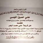 وفاة الحاجة أم حسين البراهيم ( العبد )