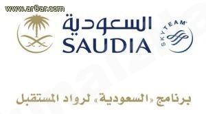 الخطوط السعودية تعلن فتح باب القبول للالتحاق ببرنامج رواد المستقبل