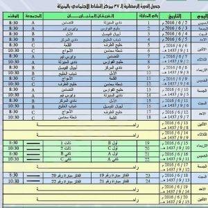 جدول دورة المنيزلة
