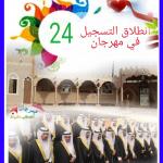 دعوة لحضور زواج ياسين الدليم وحسين الخليفة