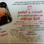 """الحاج طاهر الدليم """" أبو باقر""""  في ذمة الله"""