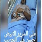 """"""" أحمد """" يُنير منزل الأخ عباس"""