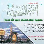 عبدالله المبارك يعقد قرانه على كريمة الأحمد