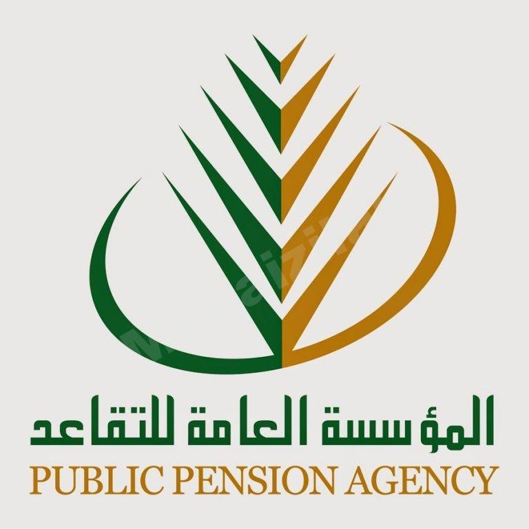 المؤسسة العامة للتقاعد تعلن عن توفر وظائف شاغرة للرجال و النساء