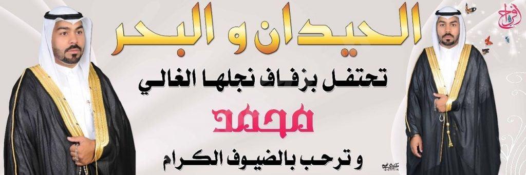 محمد الحيدان
