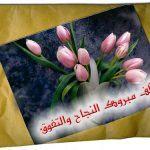 """الرويشد تدعوكم لزفاف نجلها """" عبدالله"""""""