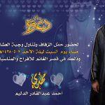 محمد بوشاجع يعقد قرانه