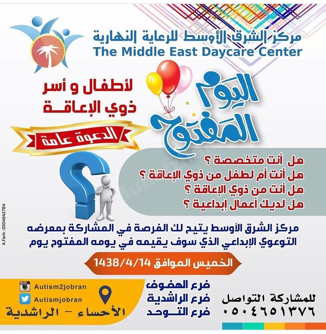 فعاليات اليوم المفتوح بمجموعة مراكز الشرق الأوسط للرعاية النهارية بمحافظة الأحساء
