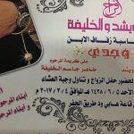 الحاج مرزوق الدليم..  يدعوكم لزفاف نجله