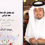 محمد الشهيب يحتفل بعقد قرانه
