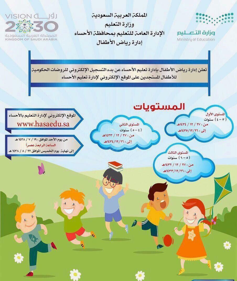 تعليم الأحساء:الأحد القادم موعد التسجيل في رياض الأطفال