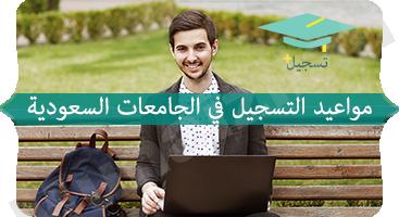 مواعيد التسجيل في الجامعات السعودية