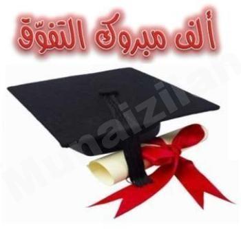 أسماء المتفوقين بمتوسطة الطفيل بن عمرو