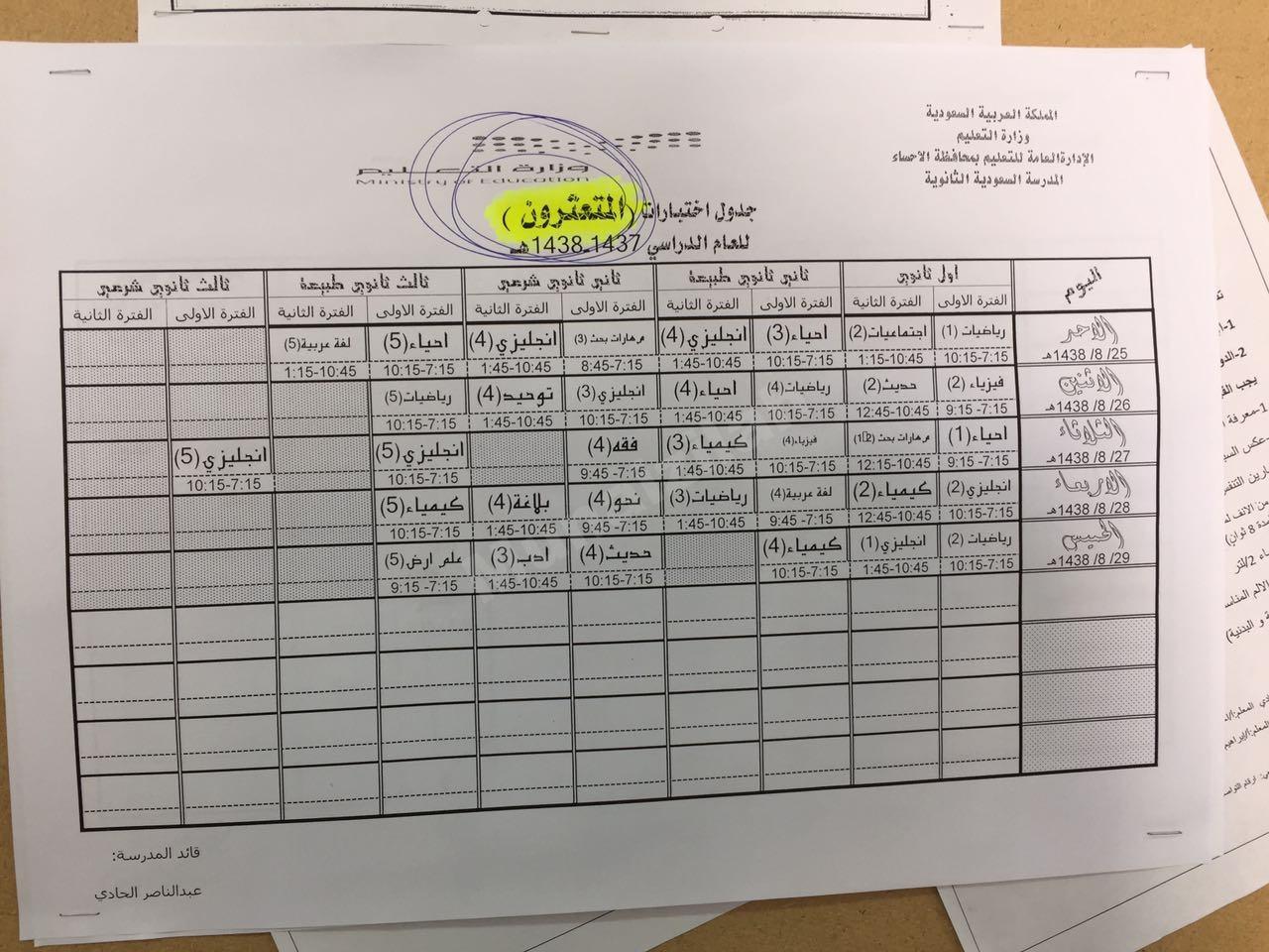 عاجل : الثانوية السعودية تدعو الطلاب المتعثرين لتأدية الامتحانات
