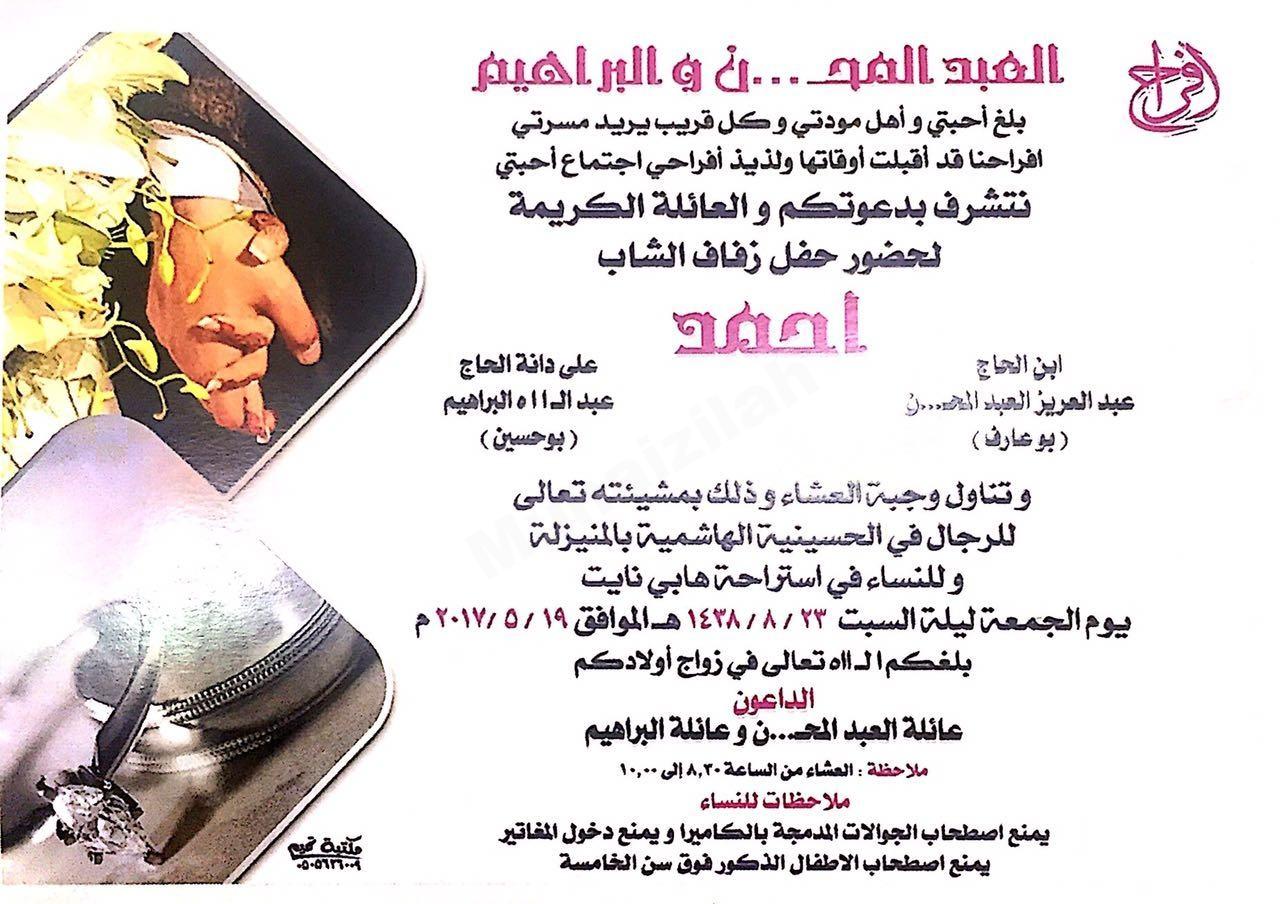 العبدالمحسن تدعوكم إلى زفاف ابنها أحمد
