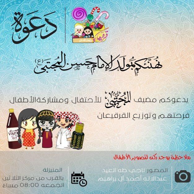 مضيف الإمام المجتبى يدعوكم لمشاركة فرحة القرقيعان وزيارة الأركان