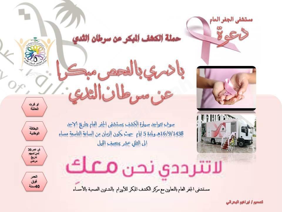 مستشفى الجفر العام ينظم حملة الكشف المبكر عن سرطان الثدي