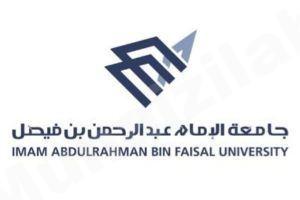 جامعة الإمام عبدالرحمن بن فيصل تعلن عن طرح 146 وظيفة