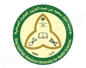 بدء التقديم لبرنامج الطب بجامعة الملك سعود للعلوم الصحية