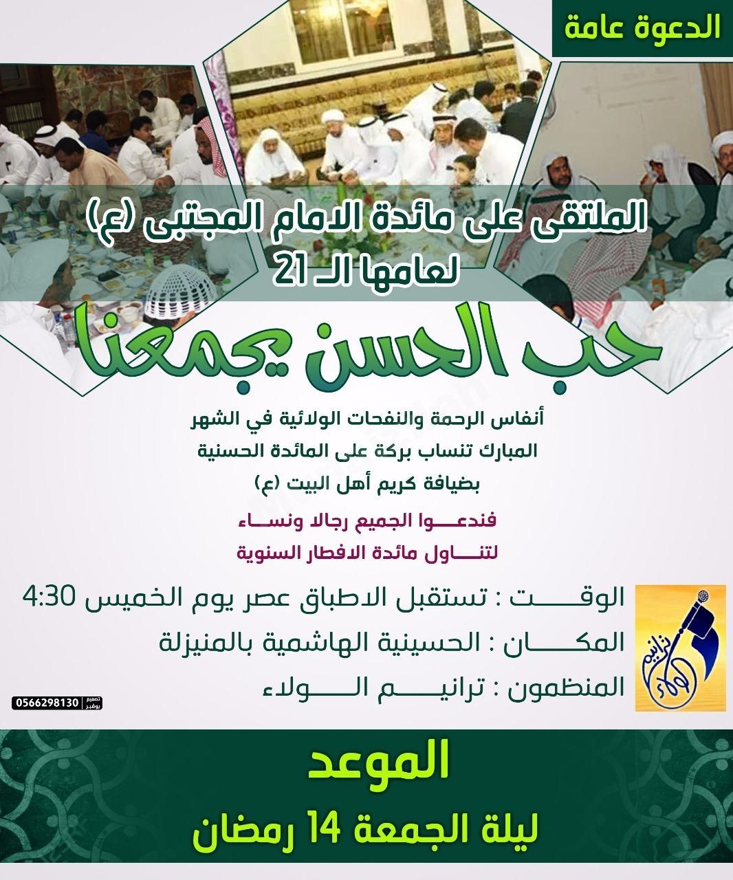 الملتقى على مائدة الامام المجتبى(ع) لعامها ال21 ستقام ليلة الجمعة