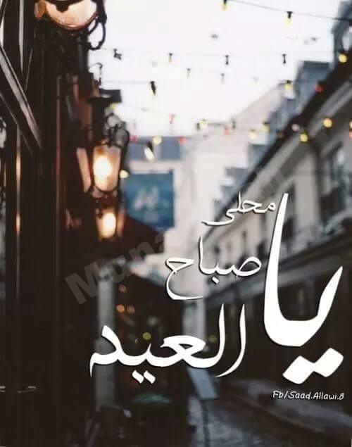رسالة قصيرة إلى فجر وصباح العيد