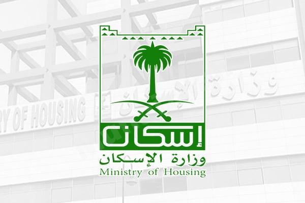 """بالأسماء.. الإعلان عن 28 ألف منتج ضمن برنامج """"سكني"""""""