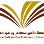 جامعة الأمير سطام تعلن عن توفر وظائف شاغرة على برنامج التشغيل الذاتي