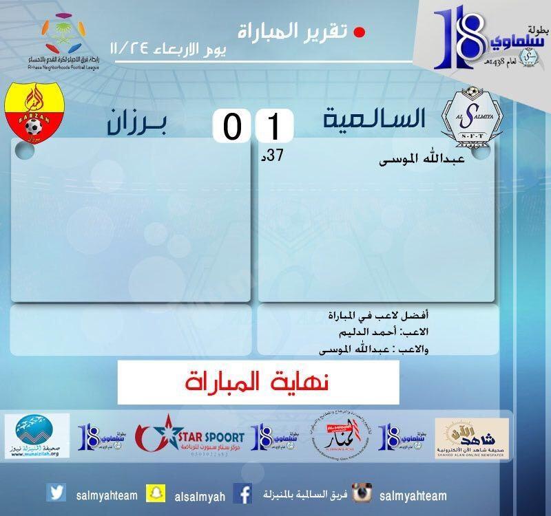 في سلماوي 18 : السالمية إلى نصف النهائي