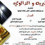 دعوة إلى حضور حفل زفاف محمد