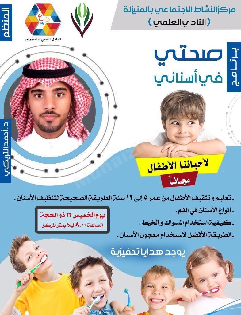 """النادي العلمي يقيم برنامج """"صحتي في أسناني"""""""