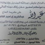 الزميل عبدالمحسن الأحمد يمر بوعكة صحية