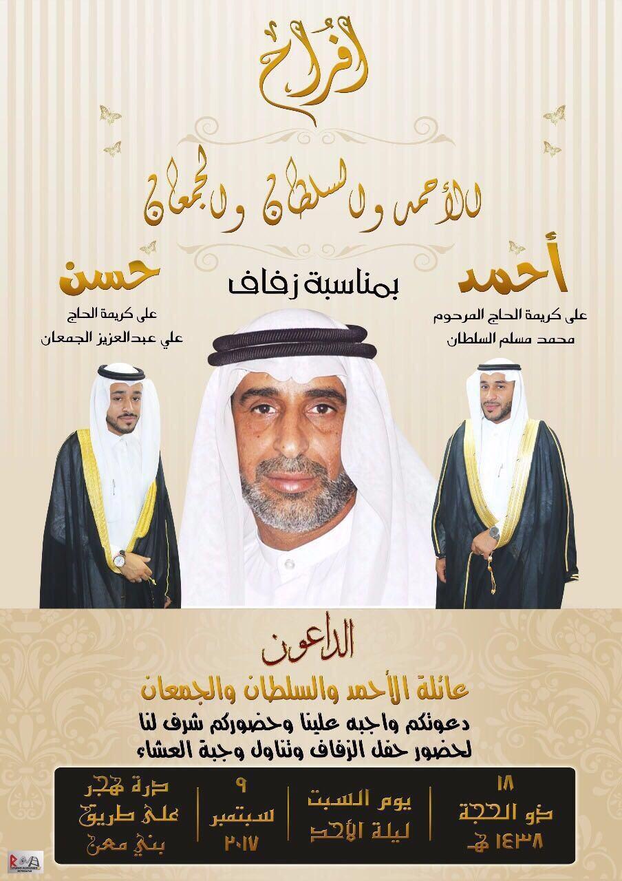 دعوة من أبناء الحاج أبوصالح