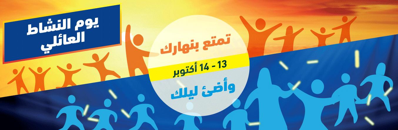 ترقبوا: الهيئة تنظم فعالية يوم النشاط العائلي.. الجمعة والسبت